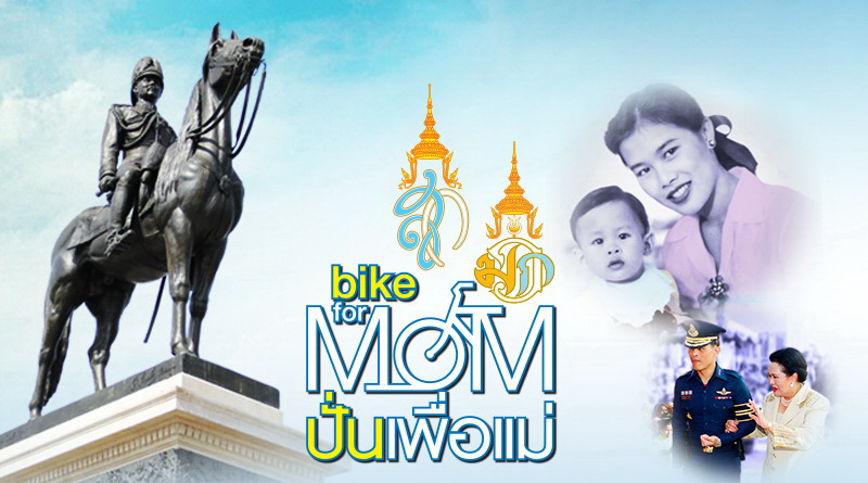 Bike_for_Mom