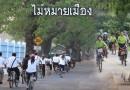 เทศบาลนครลำปาง พบ  สื่อมวลชน กิจกรรมไม้หมายเมืองนัดพิเศษ Bike Rally