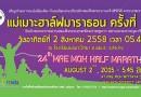 เดิน-วิ่งเฉลิมพระเกียรติวันแม่ 12 ส.ค. 58 แม่เมาะฮาล์ฟมาราธอน ครั้งที่ 23 ชิงถ้วยพระราชทาน