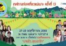 งานท่องเที่ยวแม่เมาะ ครั้งที่13 ระหว่าง 27-29 พ.ย 2558