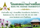 โฮมสเตย์บ้านป่าเหมี้ยง Baan Pa Miang Homestay