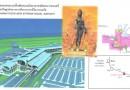 กรอ.ชงสร้างสนามบินห้างฉัตร ตั้งเป้าเป็นศูนย์กลางการบินในภูมิภาค ทุนฮ่องกง-อิตาเลียนไทย