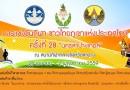 นครลำปางเกมส์ ครั้งที่ 28 จัดแข่งขันกีฬาชาวไทยภูเขาแห่งประเทศไทย