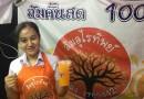 นักศึกษาสาว ม.เนชั่น ลำปาง ขายน้ำส้มคั้นส่งตัวเองเรียน