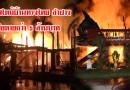 ไฟไหม้บ้านทรงไทยลำปาง เสียหายกว่า 5ล้านบาท