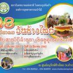 """""""สืบสานวิถีล้านา เชิดชูคุณค่าช้างไทย"""" ระหว่างวันที่ 12 – 13 มีนาคม 2562"""