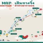 ลำปางมาราธอน  Lampang Marathon 13 ธันวาคม 2563